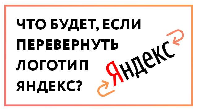 Что-будет-Если-перевернуть-логотип-Яндекс-постер.jpg