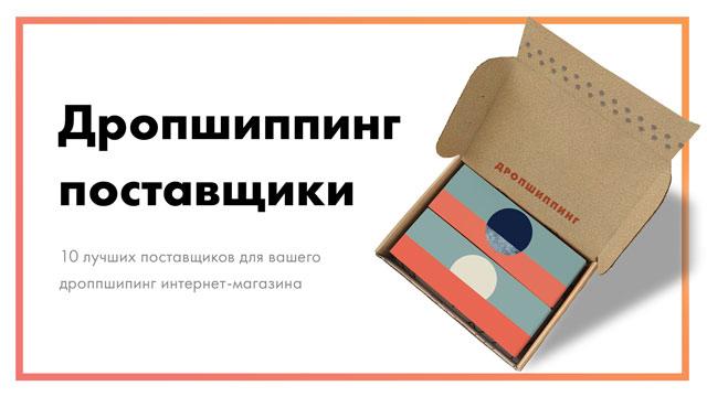 Дропшиппинг-поставщики-для-интернет-магазина-[10-компаний]-постер.jpg