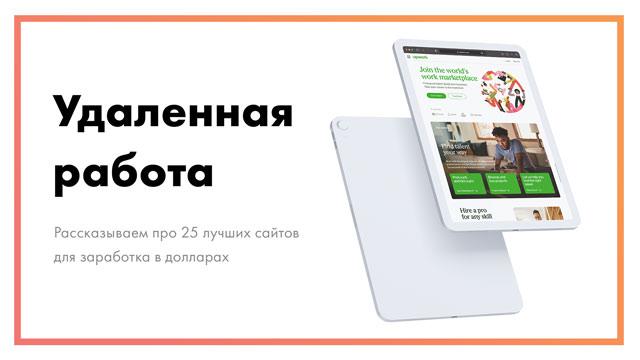 Удаленная-работа---25-лучших-сайтов-для-заработка-в-долларах-постер.jpg