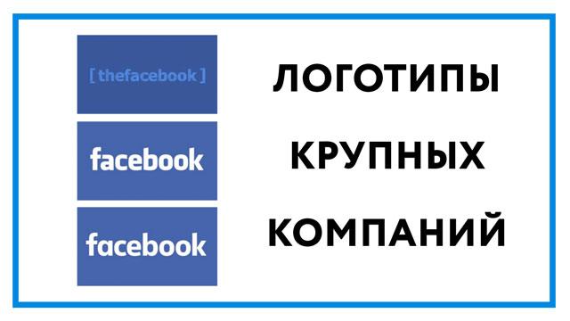 logotipy-krupnyh-kompanij-preview.jpg
