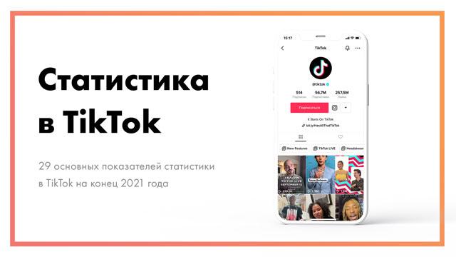 Статистика-TikTok-–-29-показателей-[на-конец-2021-года]-постер.jpg