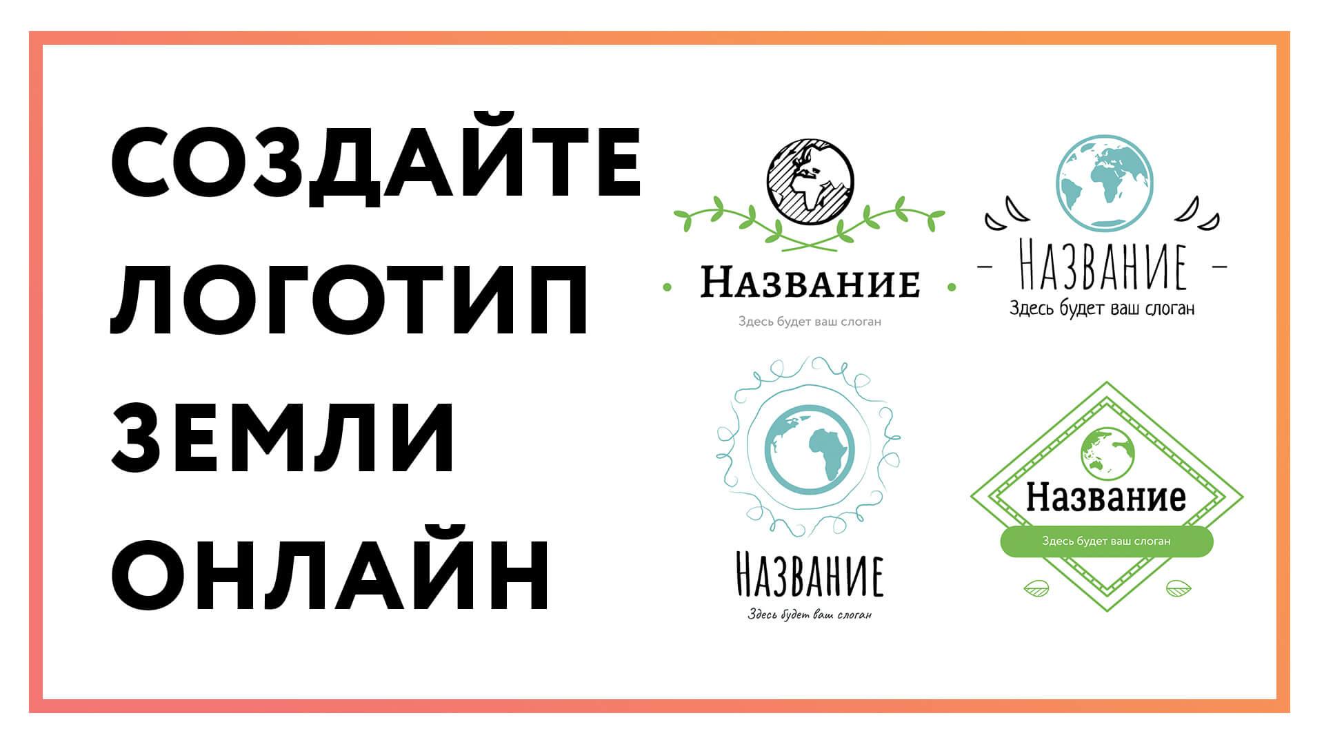 logotip-zemlya.jpg
