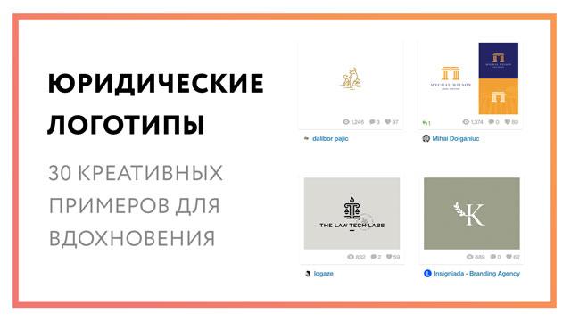 yuridicheskie-logotipy.jpg