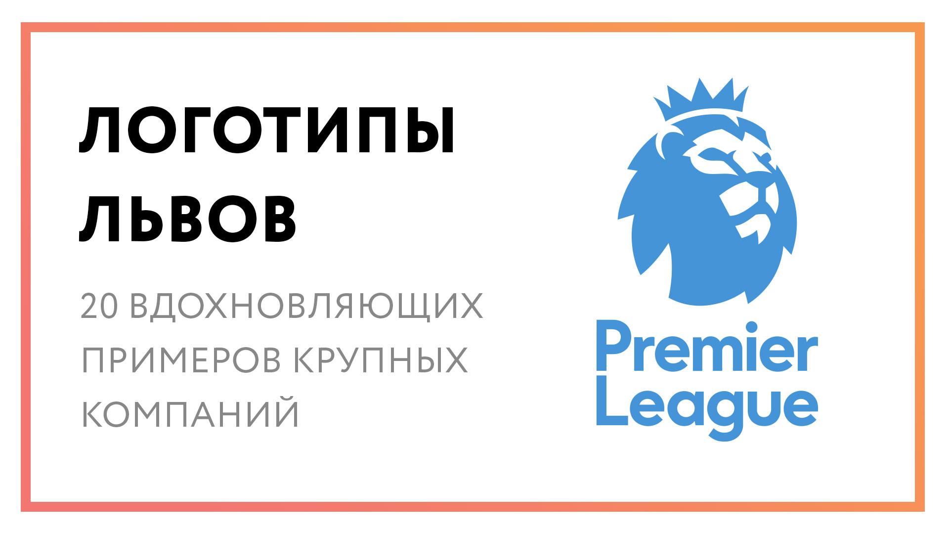 логотипы-львов.jpg