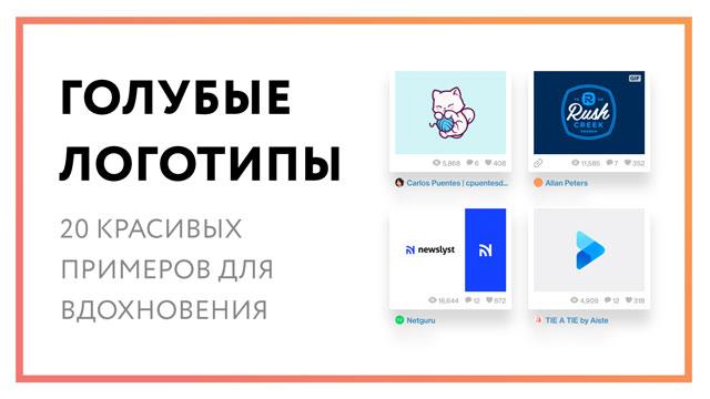 golubye-logotipy.jpg