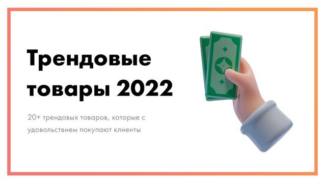 20+-трендовых-товаров,-которые-будут-продаваться-в-2022-году-постер.jpg