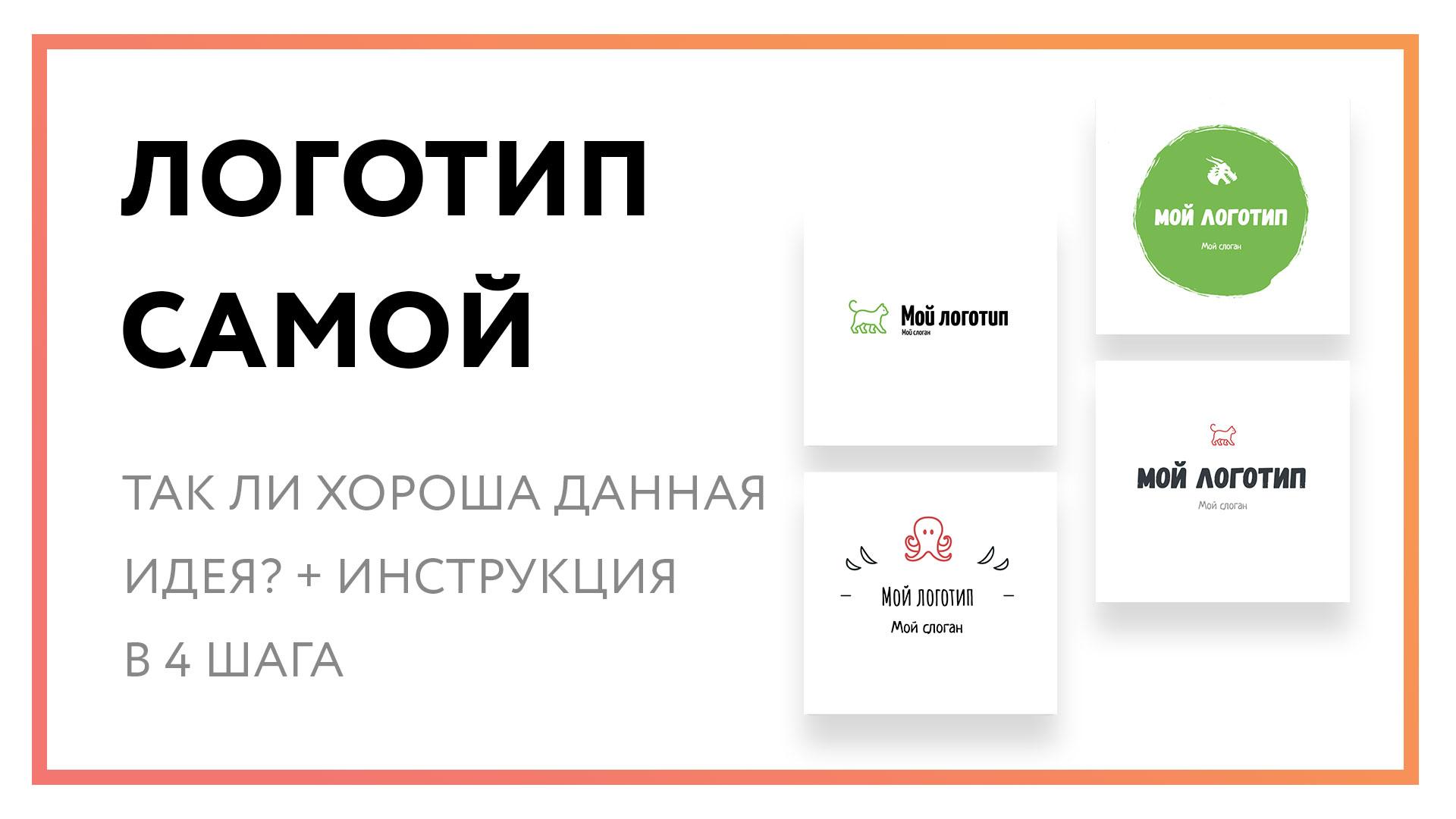 logotip-samoj.jpg