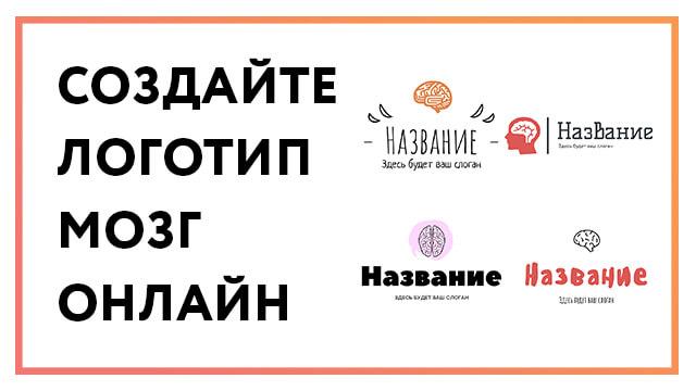 logotip-mozg-poster.jpg