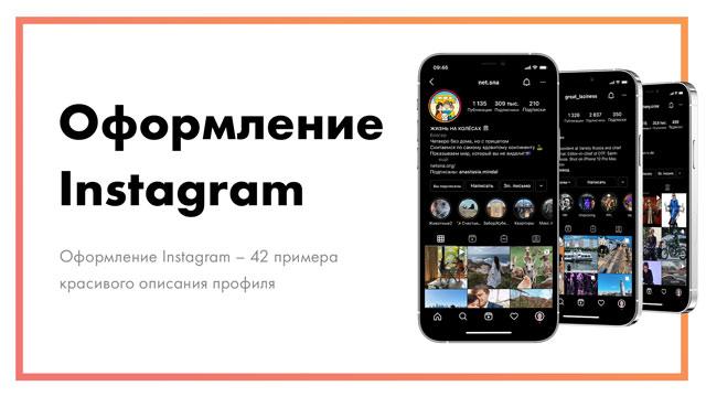 Оформление-Instagram-–-42-примера-красивого-описания-профиля-постер.jpg