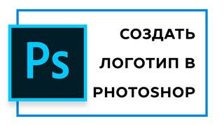 logotip-v-fotoshope-preview.jpg