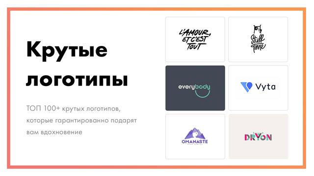 ТОП-100+-крутых-логотипов,-которые-обязательно-вдохновят-вас-постер.jpg