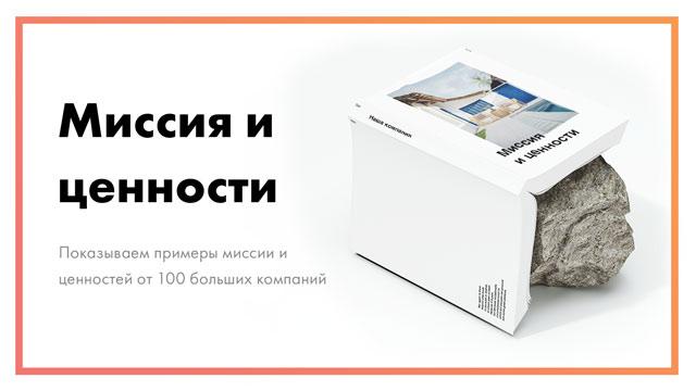 Миссия-и-ценности-компании-–-100-примеров-от-мировых-брендов-постер.jpg