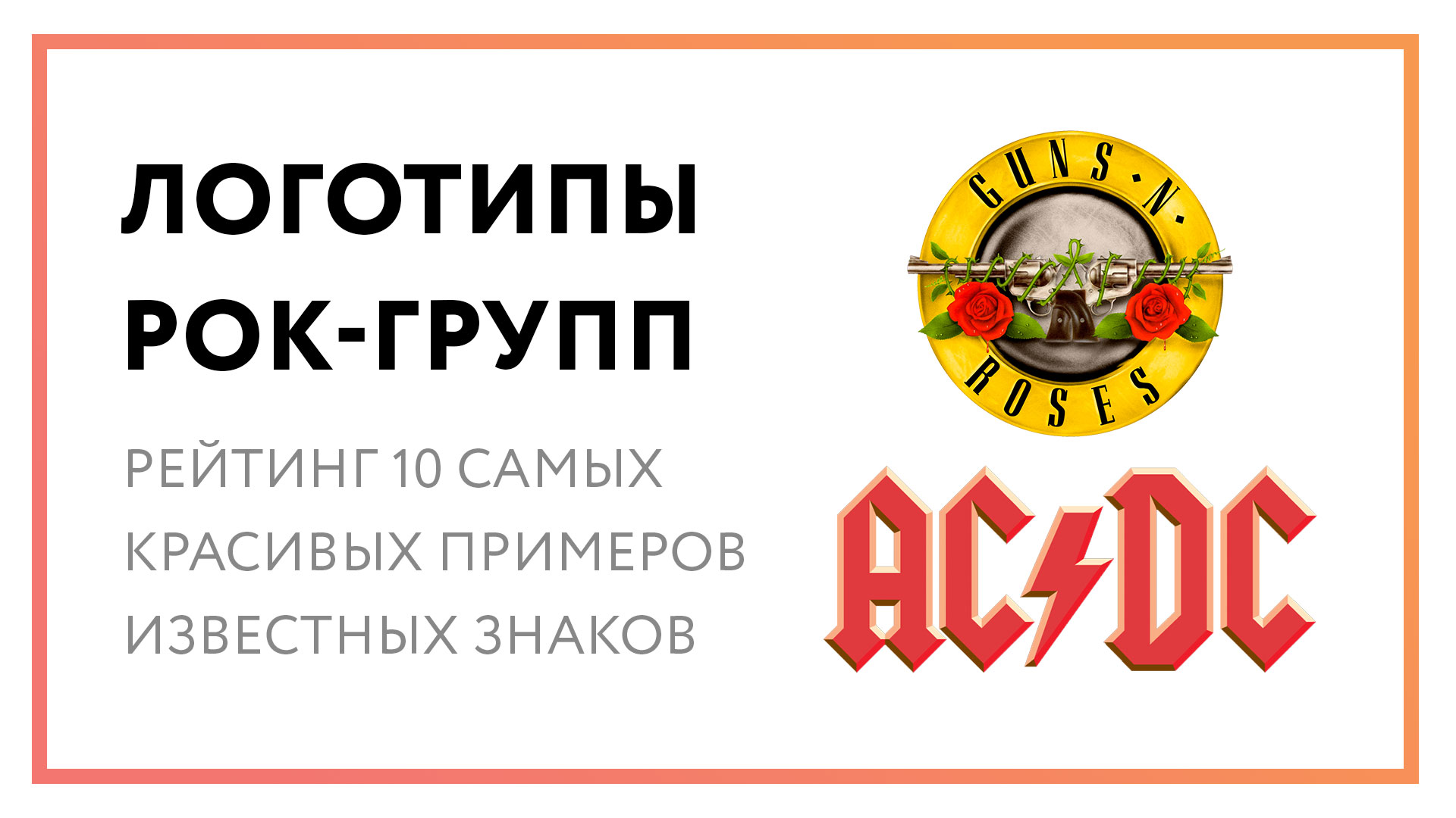 логотипы-рок-групп.jpg