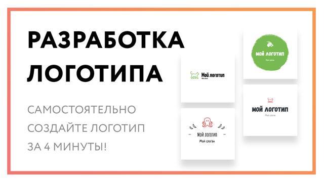 razrabotka-logotipa-preview.jpg