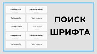 shrifty-dlya-logotipov-onlajn-preview.jpg
