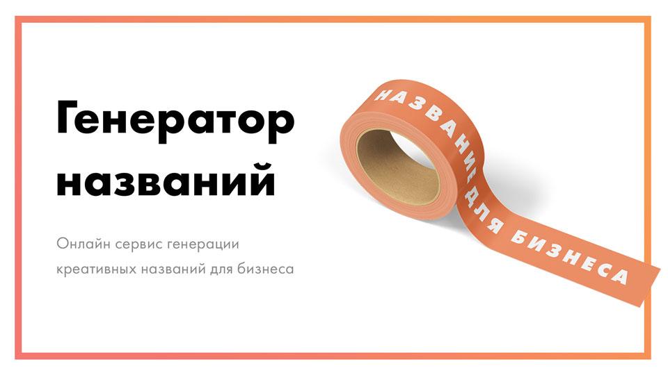 Генератор-названий-для-бизнеса-_-Онлайн-сервис-постер.jpg