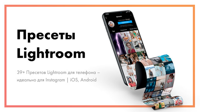 39+-Пресетов-Lightroom-для-телефона-–-идеально-для-Instagram-_-iOS,-Android-постер.jpg