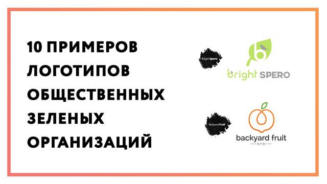 10-примеров-логотипов-общественных-зеленых-организаций-постер.jpg