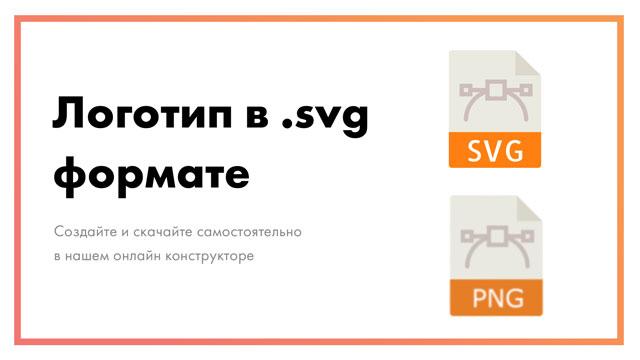Логотип-в-SVG-формате-–-создайте-и-скачайте-онлайн-самостоятельно-постер.jpg