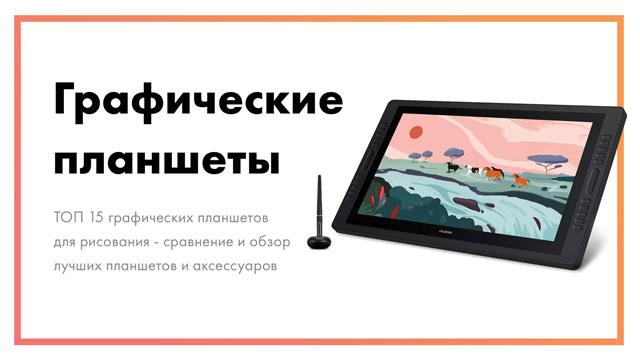 ТОП-15-графических-планшетов-для-рисования-_-Сравнение-и-обзор-постер.jpg