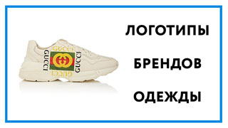 logotipy-brendov-odezhdy-preview.jpg