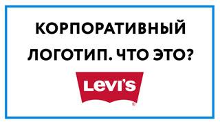 korporativnyj-logotip-preview.jpg