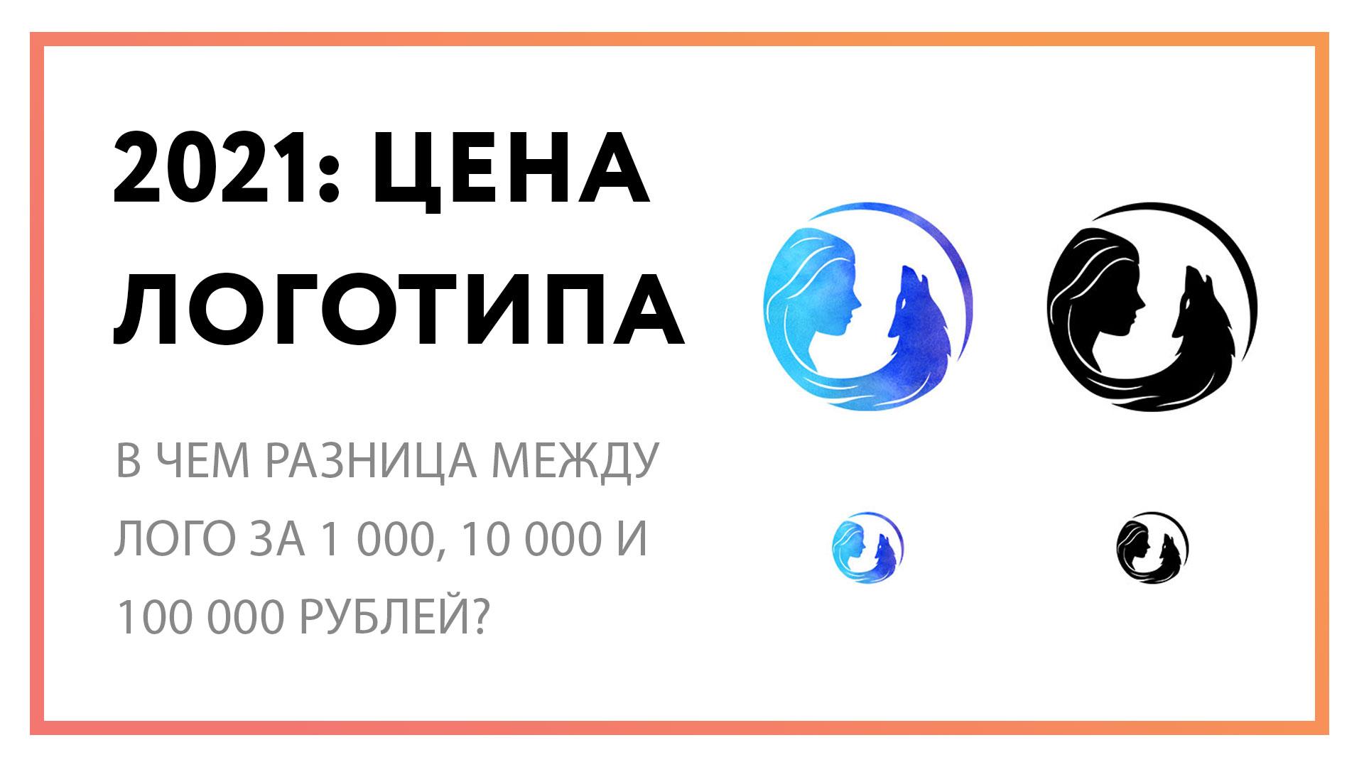 Цена-логотипа-в-2021-году----разница-между-лого-за-1000,-10000-и-100000-рублей.jpg