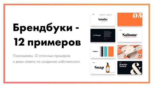 Брендбук-–-12-отличных-примеров-(и-советы-по-созданию)-постер.jpg