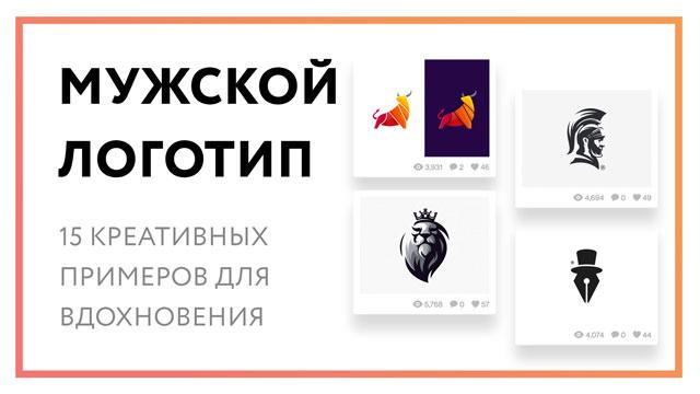 muzhskoj-logotip-preview.jpg