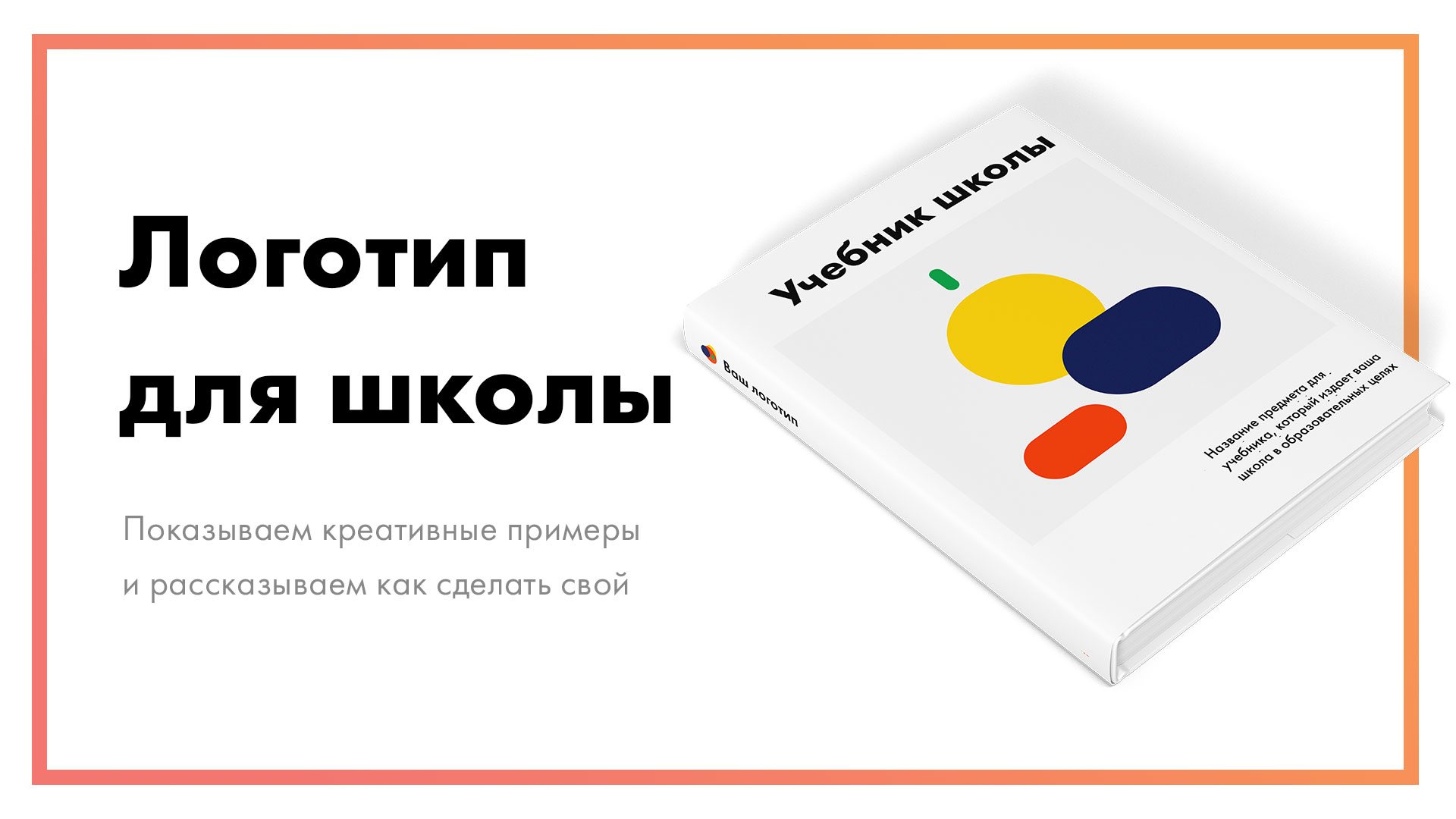 Логотип-школы-–-создайте-онлайн-[+-примеры-для-вдохновения].jpg