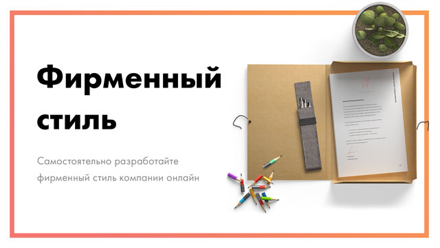 Разработка-фирменного-стиля-компании-онлайн-_-Создайте-дизайн-постер.jpg