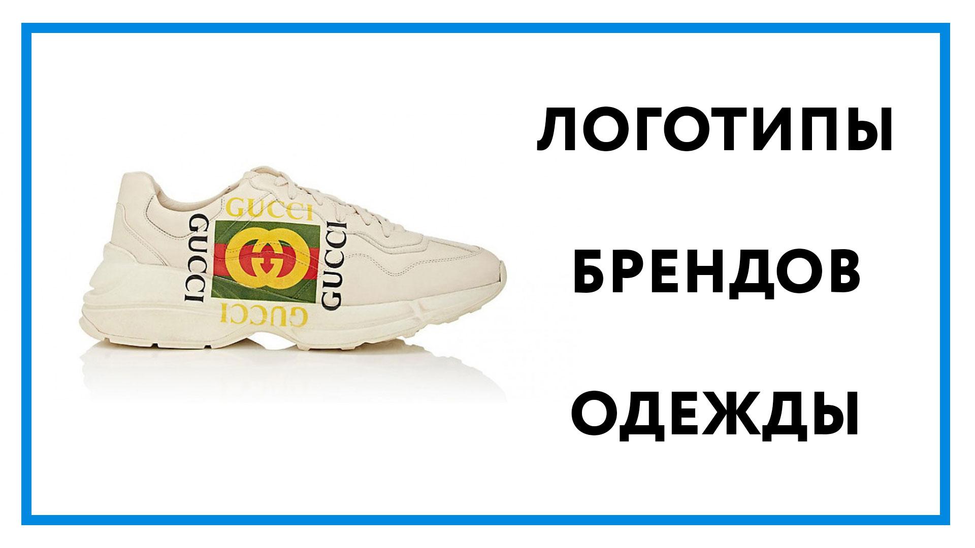 logotipy-brendov-odezhdy.jpg