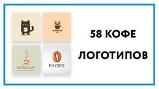 logotip-kofe-preview.jpg