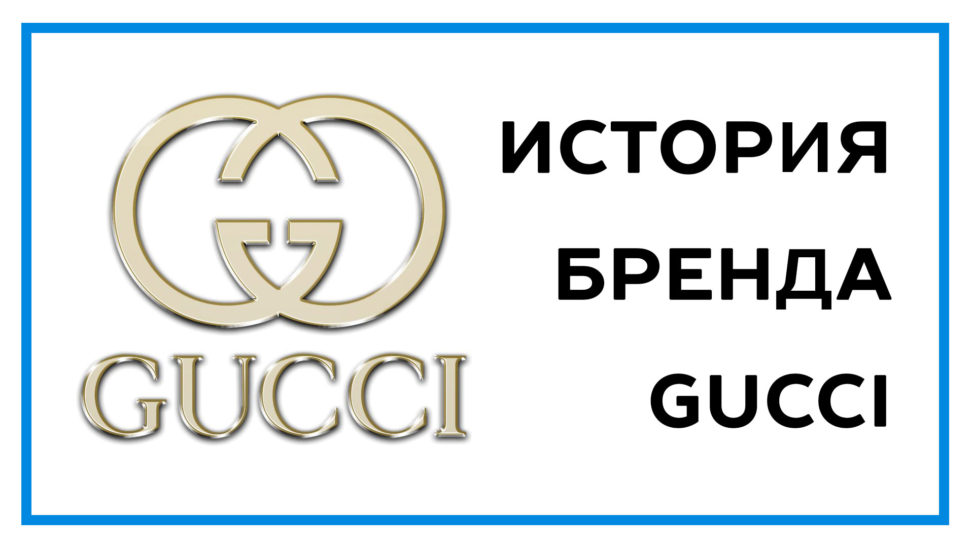 logotip-gucci.jpg