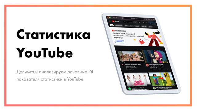 Статистика-YouTube-–-84-главных-показателя-[2021-год]-постер.jpg
