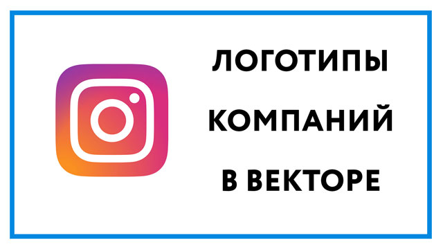 логотипы-компаний-в-векторе-превью.jpg