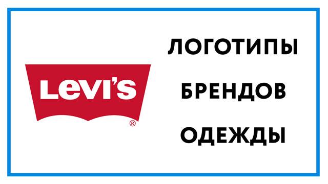 logotip-brendov-odezhdy-foto-preview.jpg