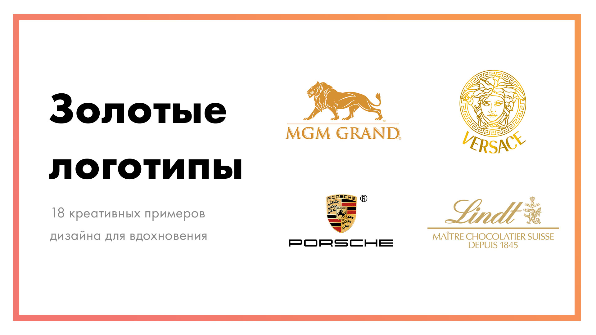 Золотой-логотип-–-18-креативных-примеров-дизайна-для-вдохновения.jpg