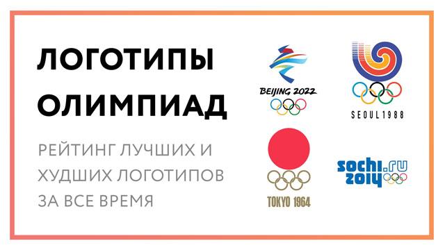 olimpiada-logotip.jpg