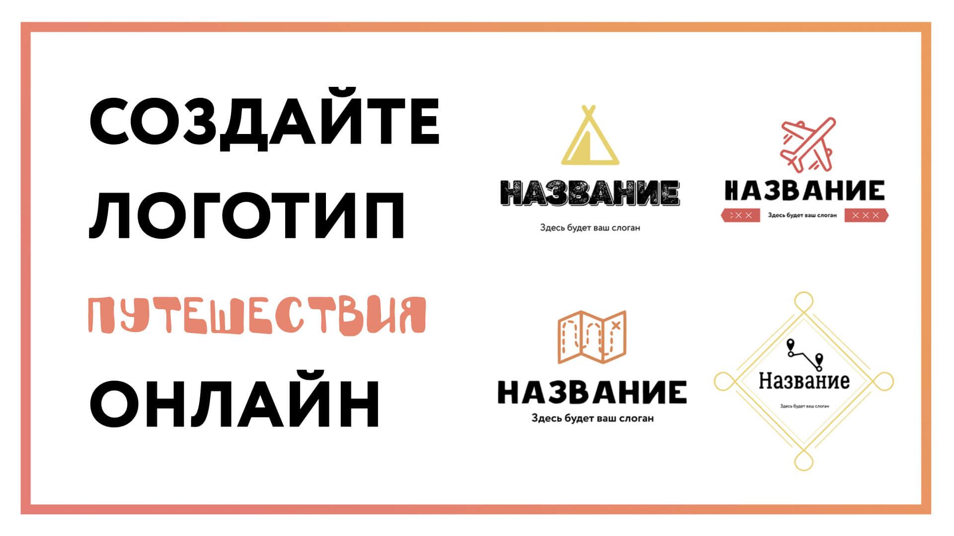 logotip-puteshestviya.jpg