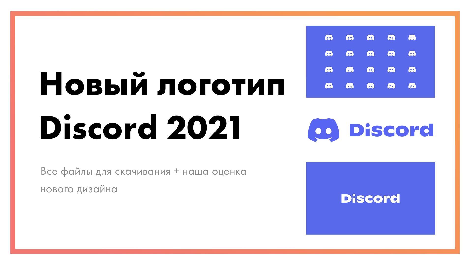 Новый-логотип-Discord-2021-скачать-файлы-png-вектор-на-прозрачном-фоне.jpg