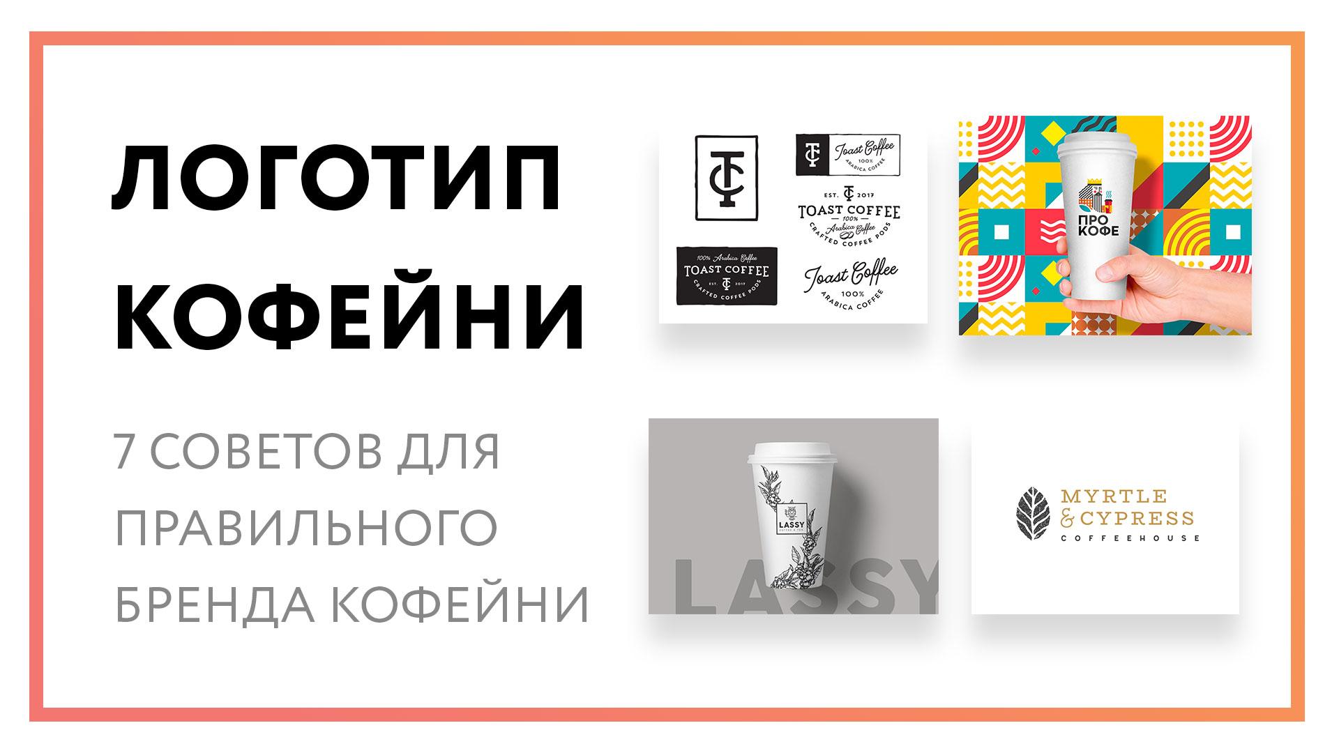 логотип-кофейни.jpg