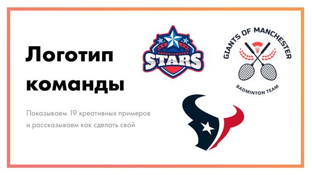 Логотип-команды---19-креативных-примеров-дизайна-[+-онлайн-сервис]-постер.jpg