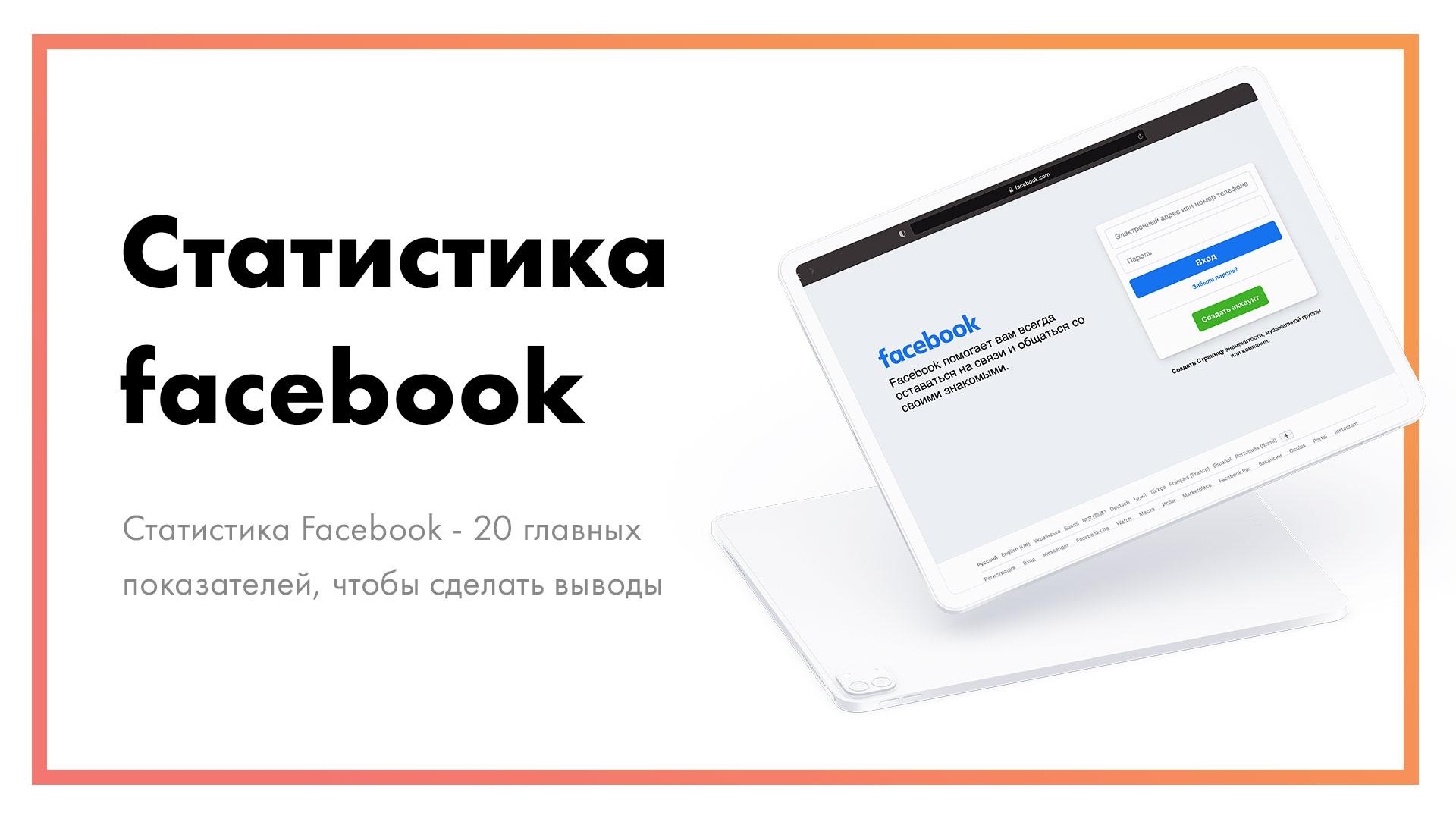 Статистика-Facebook---20-главных-показателей-[2021-год].jpg