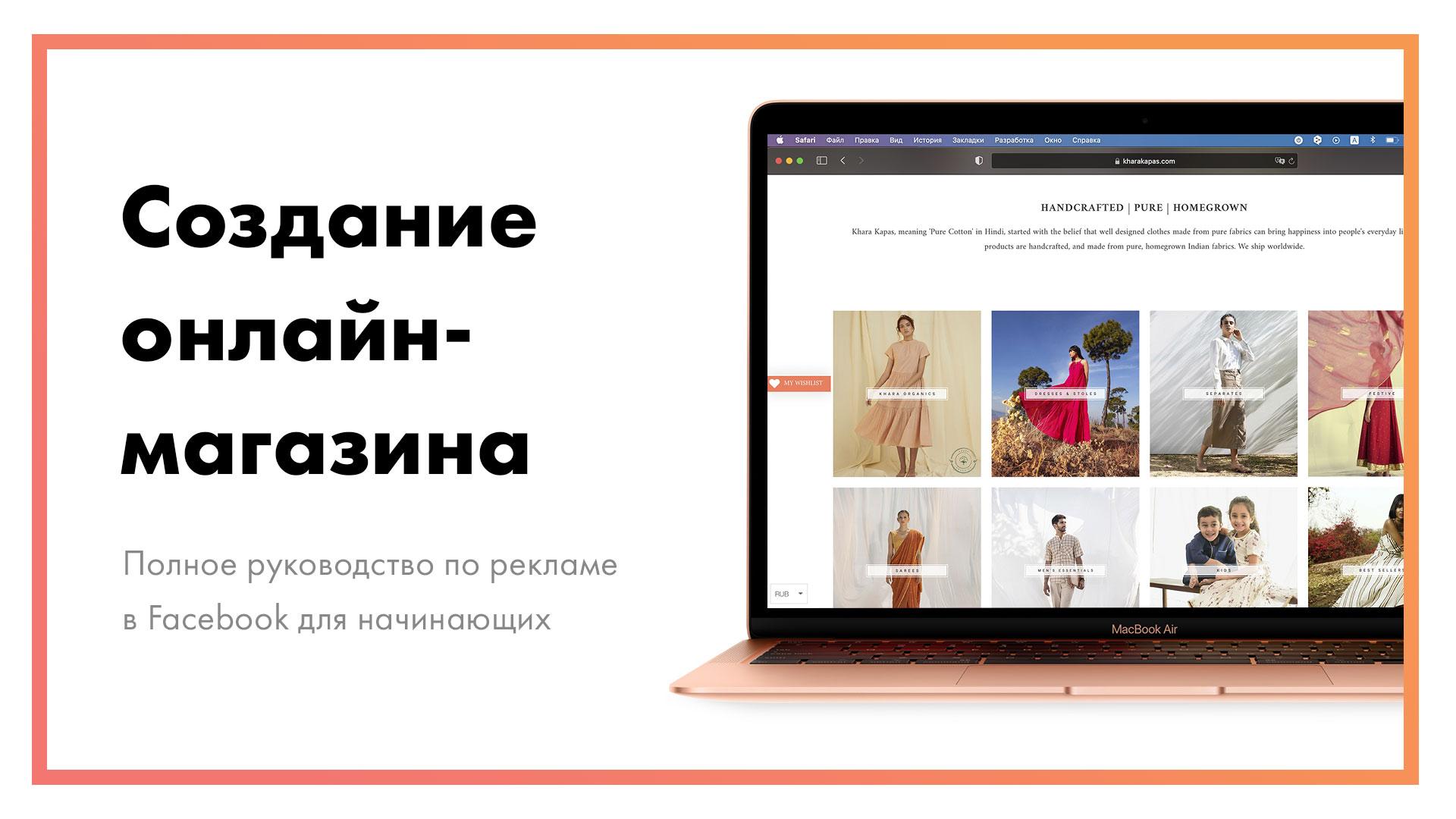 Онлайн-магазин-–-как-создать-с-нуля-за-7-шагов-[пошаговая-инструкция].jpg