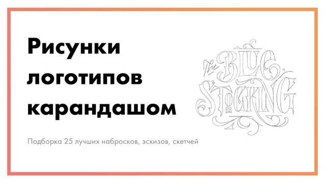 Рисунок-логотипа-карандашом-–-подборка-25-лучших-набросков,-эскизов,-скетчей-постер.jpg