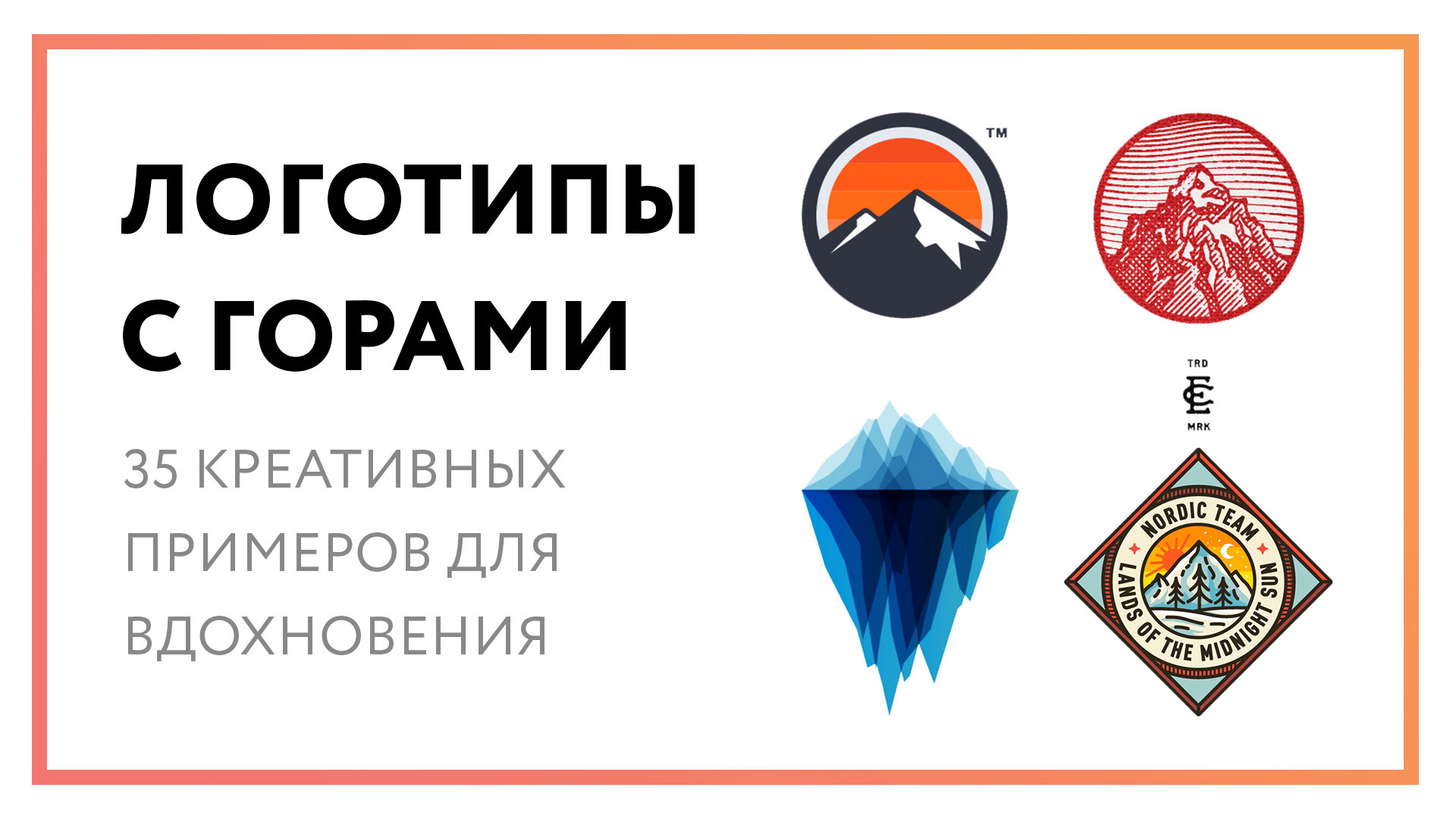 логотип-горы.jpg
