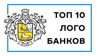 banki-logotipy-preview.jpg
