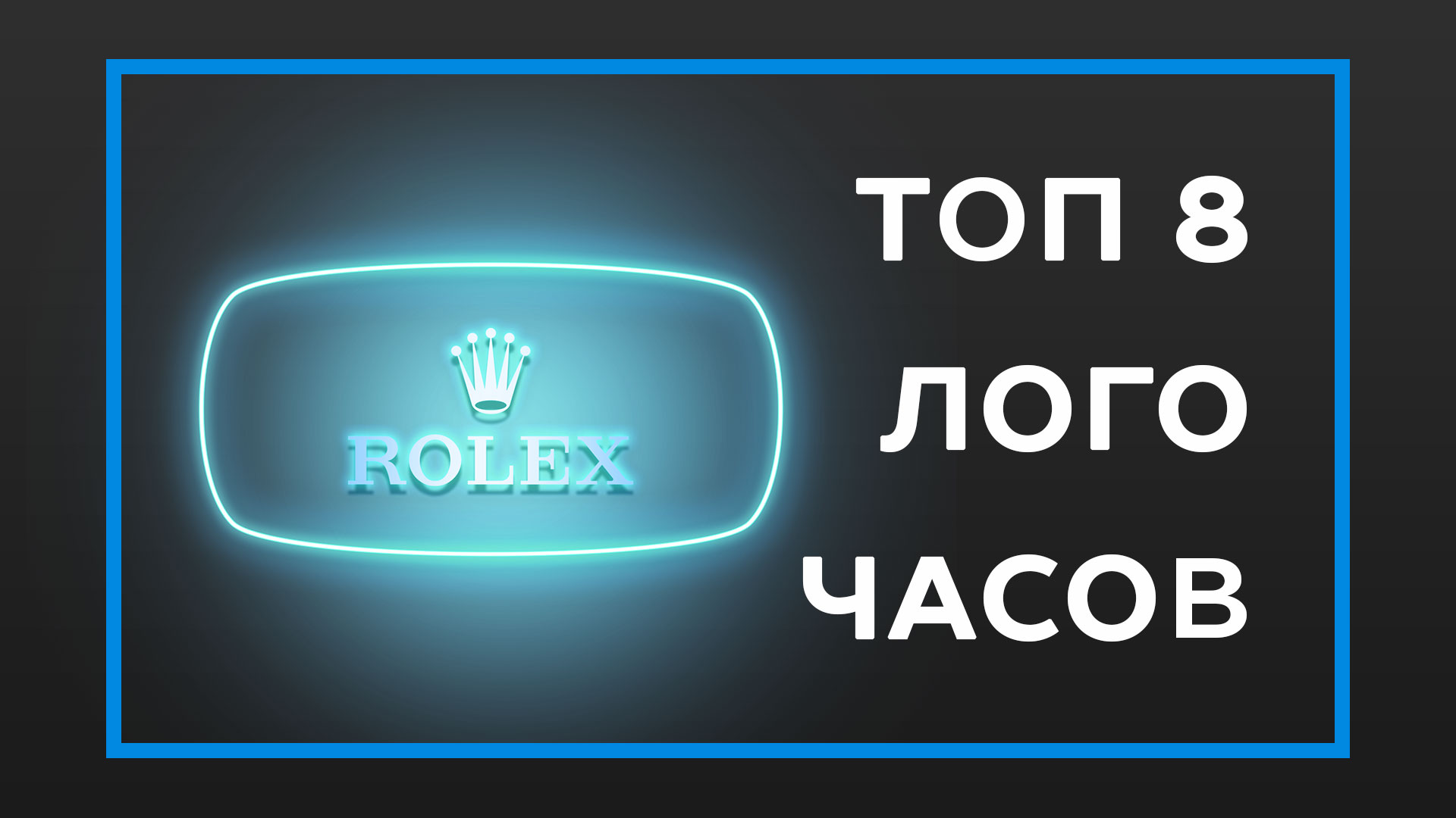 logotipy-chasov.jpg