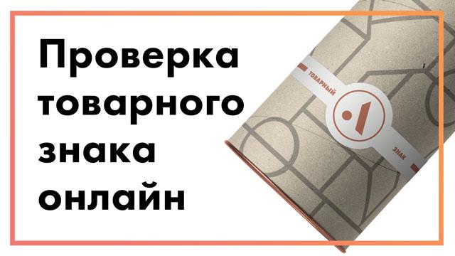 Проверка-товарного-знака-онлайн-постер.jpg